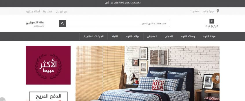 Karaz linen online - How to use your Karazlinen coupons & Karazlinen code to shop at Karazlinen KSA, Karazlinen UAE Karazlinen Jeddah & Karaz linen Dubai and many more.