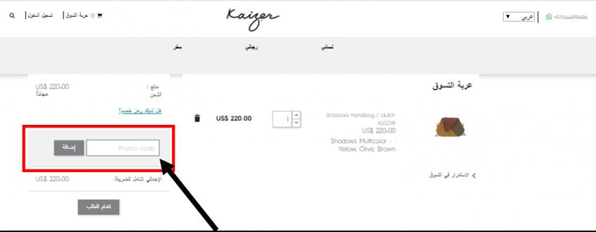 كيف أستخدم كود خصم كايزر ليذر أو كوبون كايزر ليذر ضمن كوبونات وعروض كايزر ليذر عبر الموفر على موقع كايزر ليذر Kaizer Leather ؟