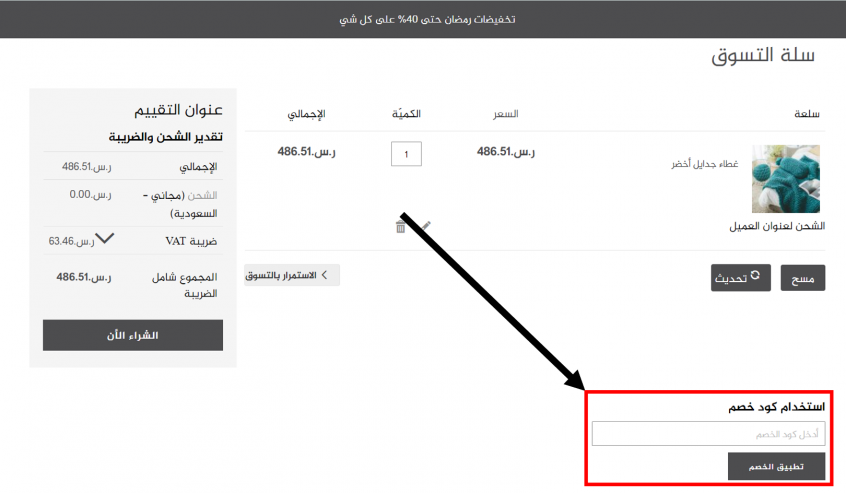 كيف أستخدم كود خصم كرز لنن  Karaz Linen Promo code