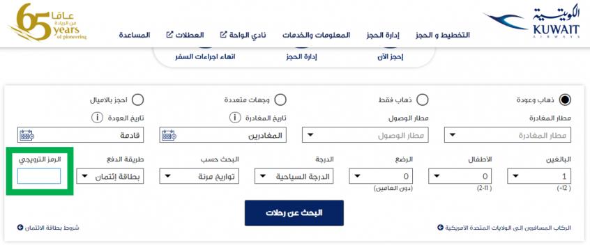 كيف أستخدم كود خصم الخطوط الجوية الكويتية أو كوبونات الخطوط الجوية الكويتية عبر الموفر على حجوزات طيران الكويت على موقع الخطوط الجوية الكويتية Kuwait Airways ؟