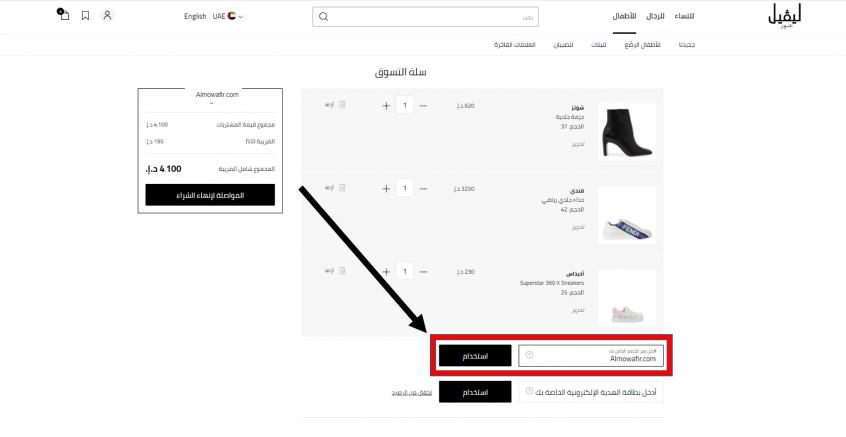 كود ليفل شوز Level Shoes Coupon Code