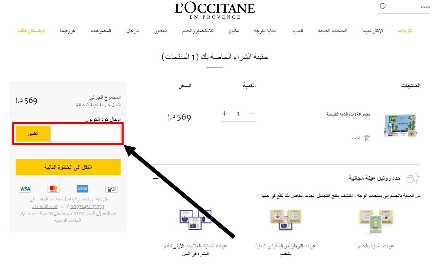 كيف أستخدم كود خصم لوكسيتان Loccitane Coupon Code كوبون خصم لوكسيتان