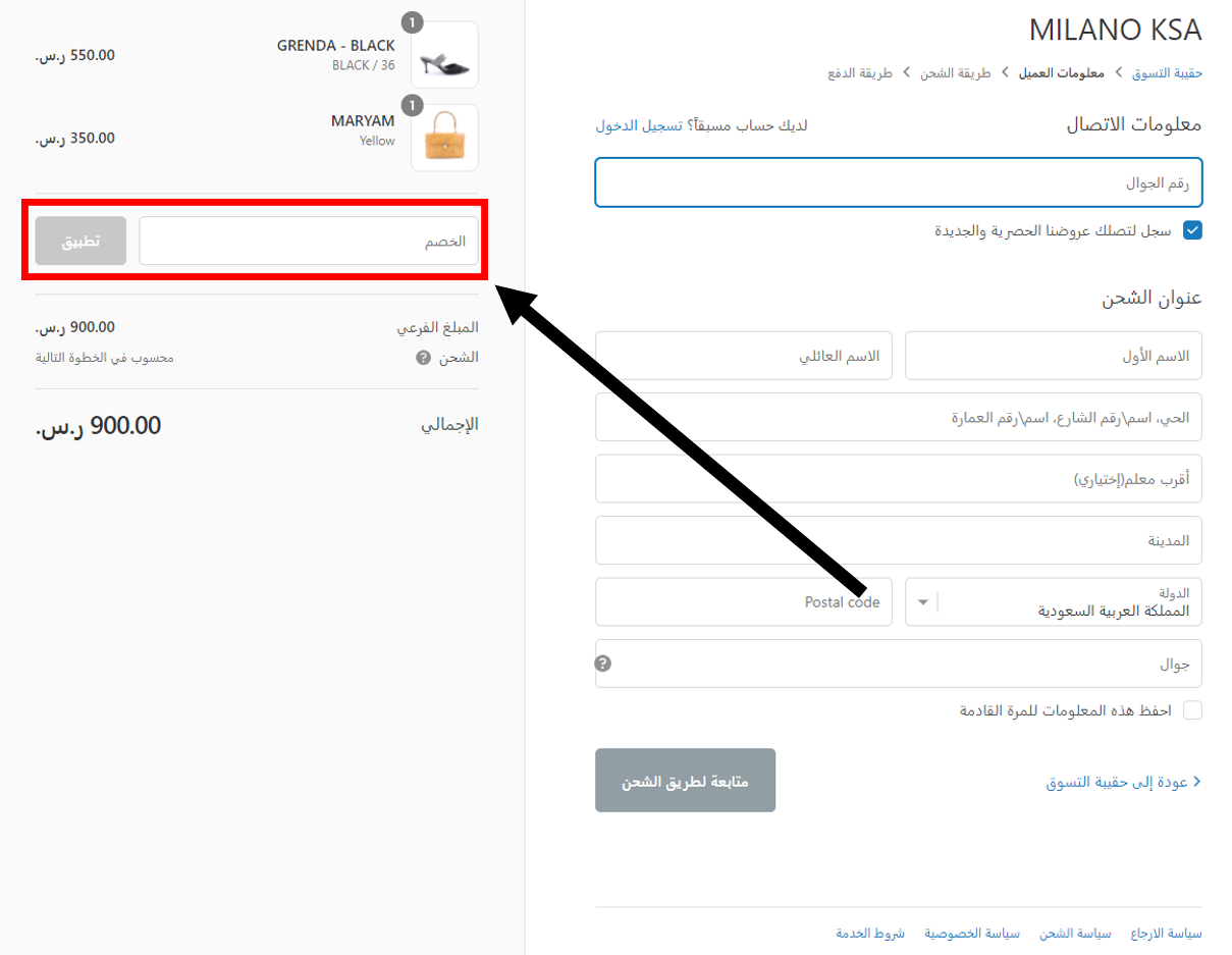 كيف أستخدم كود خصم ميلانو Milano أو كوبون خصم ميلانو Milano Promo code كود خصم ميلانو السعودية أو كود خصم ميلانو الامارات