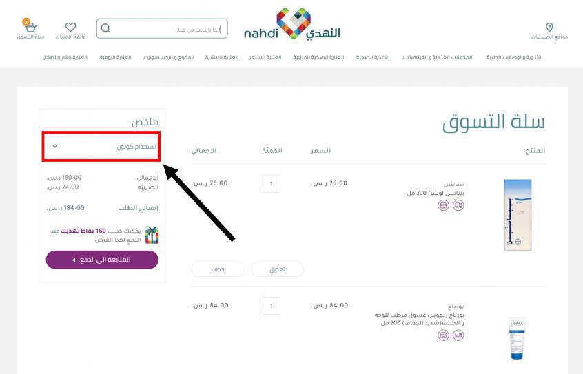 nahdi coupon, nahdionline promo codes & nahdionline offers to shop at nahdi UAE & nahdi KSA and more
