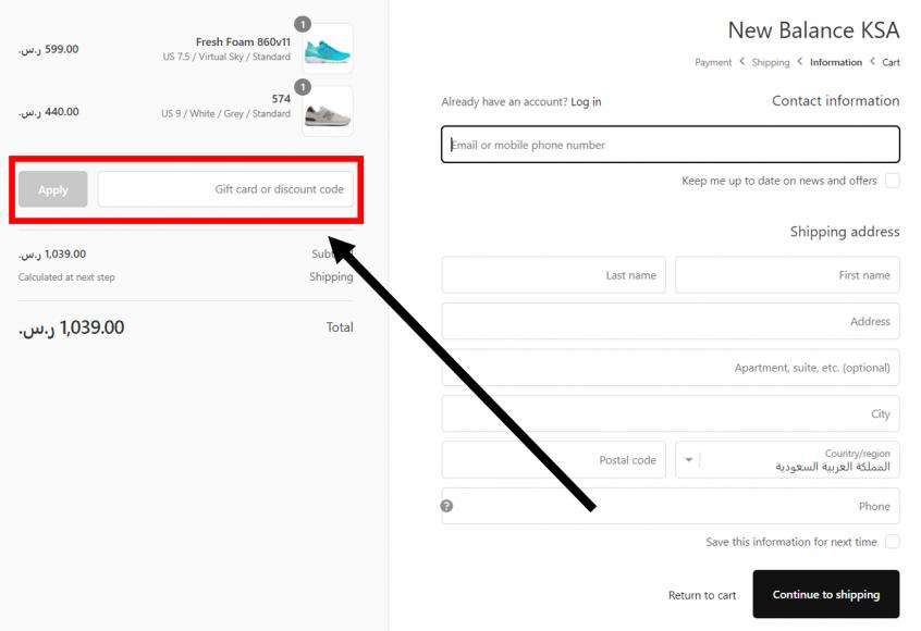 كيف استخدم كود خصم نيو بالانس New Balance Coupon Code  كوبون خصم نيو بالانس ؟