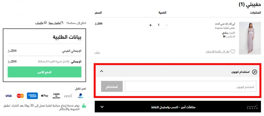 كيف أستخدم كود خصم نسناس أو كوبون نسناس عبر الموفر على موقع نسناس Nisnass