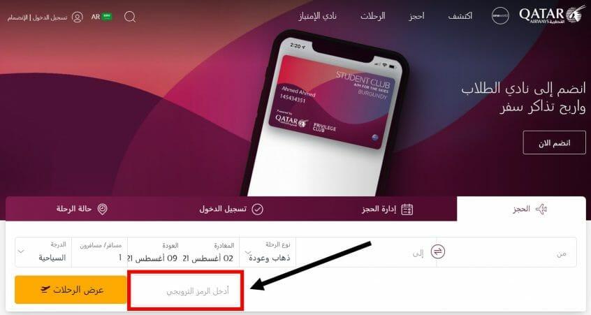كيف أستخدم كود خصم الخطوط الجوية القطرية Qatar Airways Promo Code كوبون الخطوط الجوية القطرية ?
