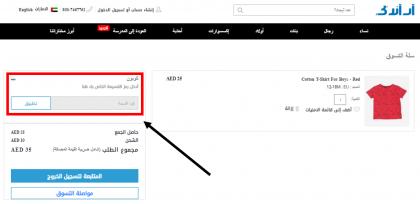How to use my R&B offers, R&B coupons & R&B promo codes to shop at R&B Ajman, GCC & R&B UAE