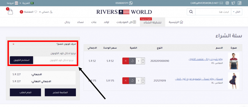 Riversworld coupons, Riversworld promo codes & Riversworld offers are here