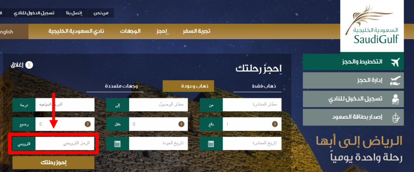 كيف أستخدم كود خصم السعودية الخليجية للطيران ضمن عروض طيران السعودية الخليجية عبر الموفر على موقع خطوط الطيران السعودية الخليجية SaudiGulf Airlines  ؟