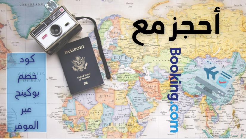 احجز مع Booking الرائد العالمي في حجز الفنادق