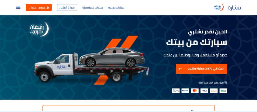 موقع سيارة السعودية