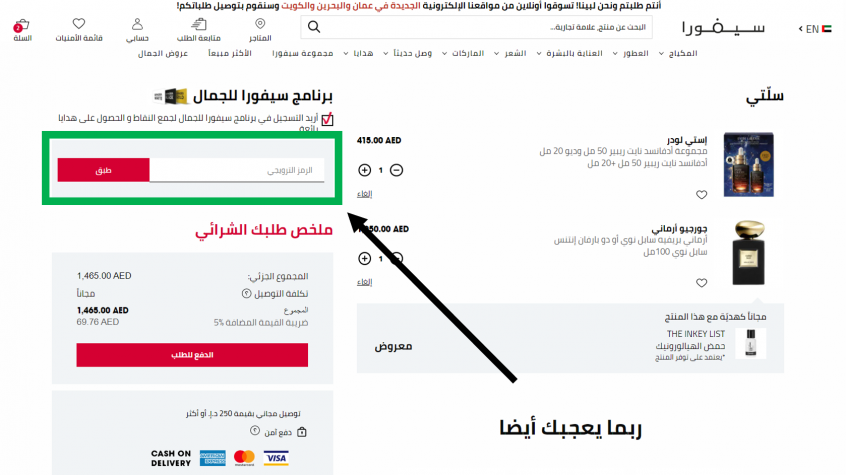 كيف استخدم كود خصم سيفورا السعودية أو الامارات Sephora Coupon