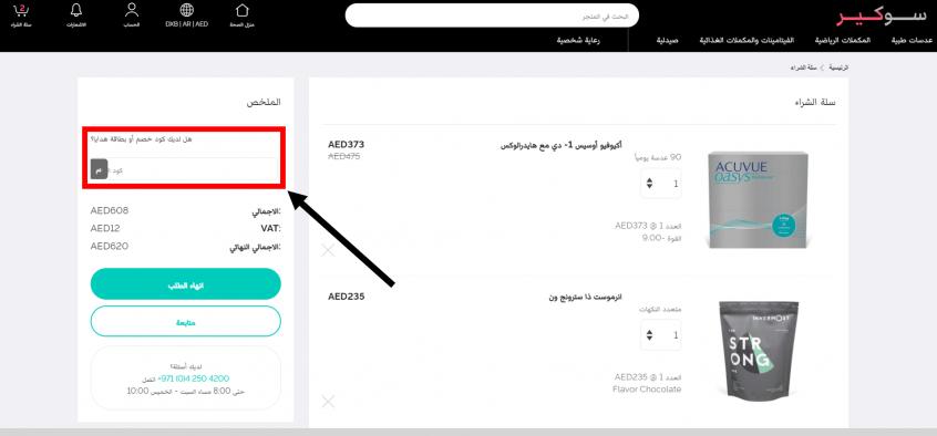 كيف استخدم كود خصم سوكير كوبون Soukare Promo Code Coupon