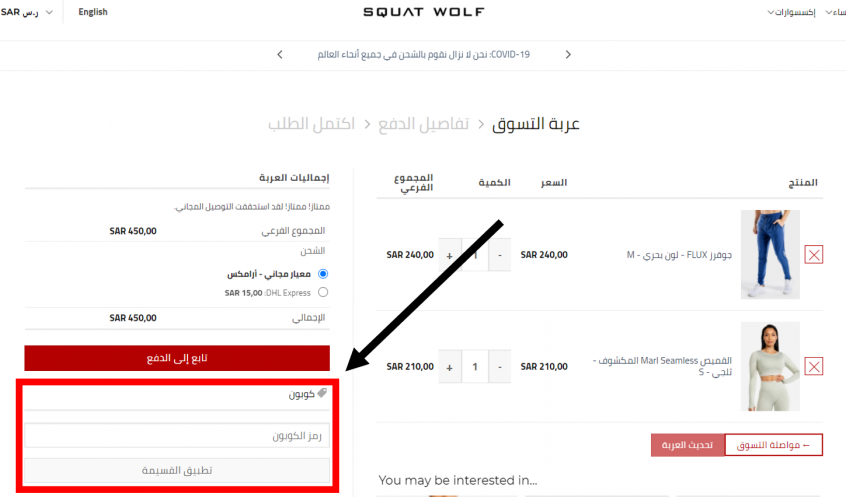 How to use my Squat Wolf discount codes, Squat Wolf coupons & Squat Wolf promo codes to shop at Squat Wolf UAE, GCC and more