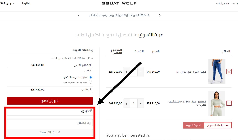 كيف أستخدم كود خصم سكوات وولف Squat Wolf أو كوبون سكوات وولف Squat Wolf Promo Code Coupon