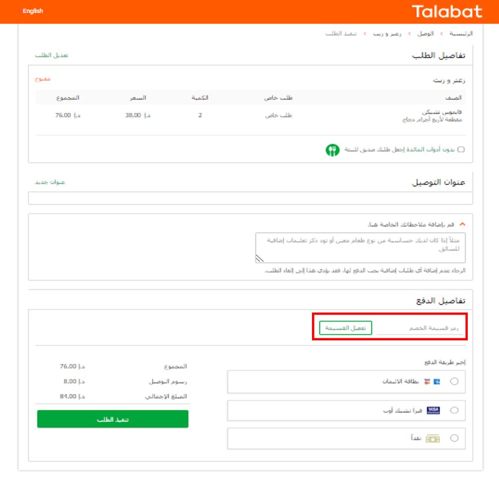 كيف أستخدم كود خصم طلبات Talabat