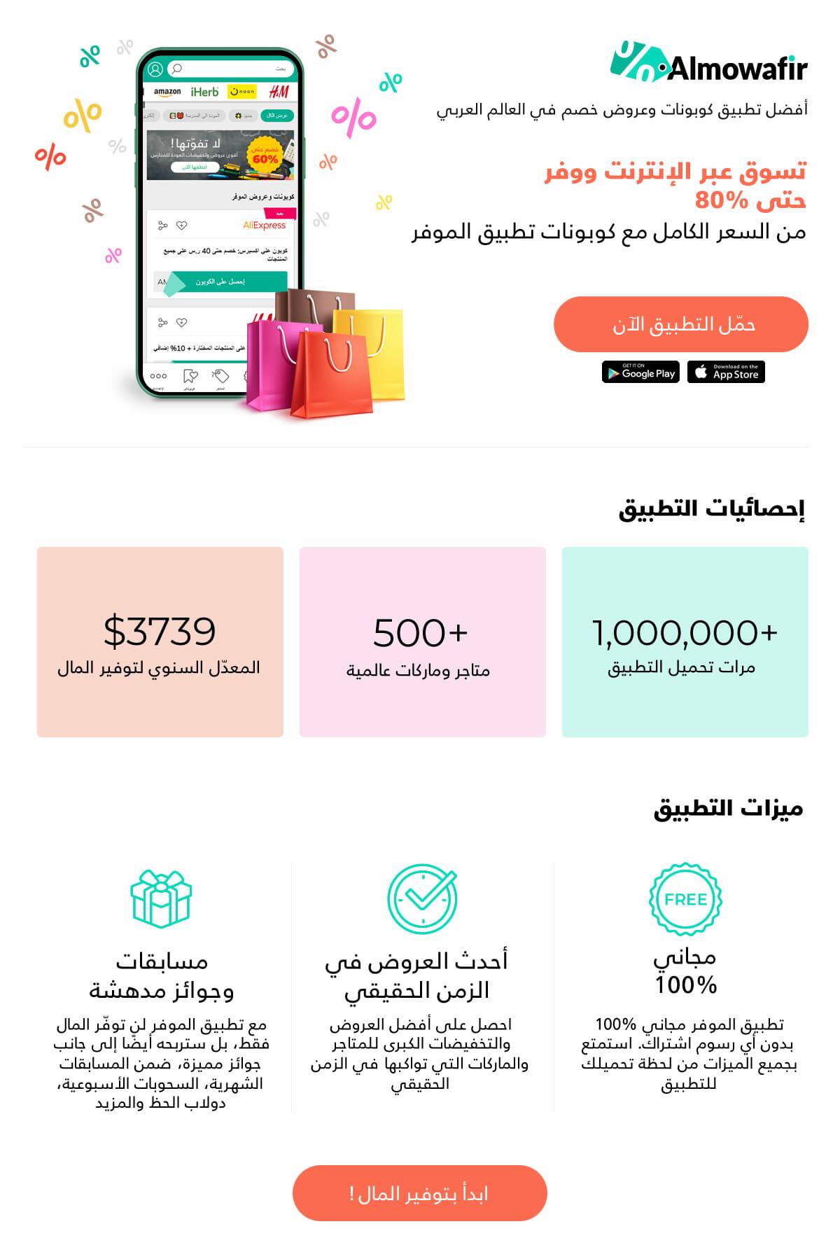 Almowafir Download App