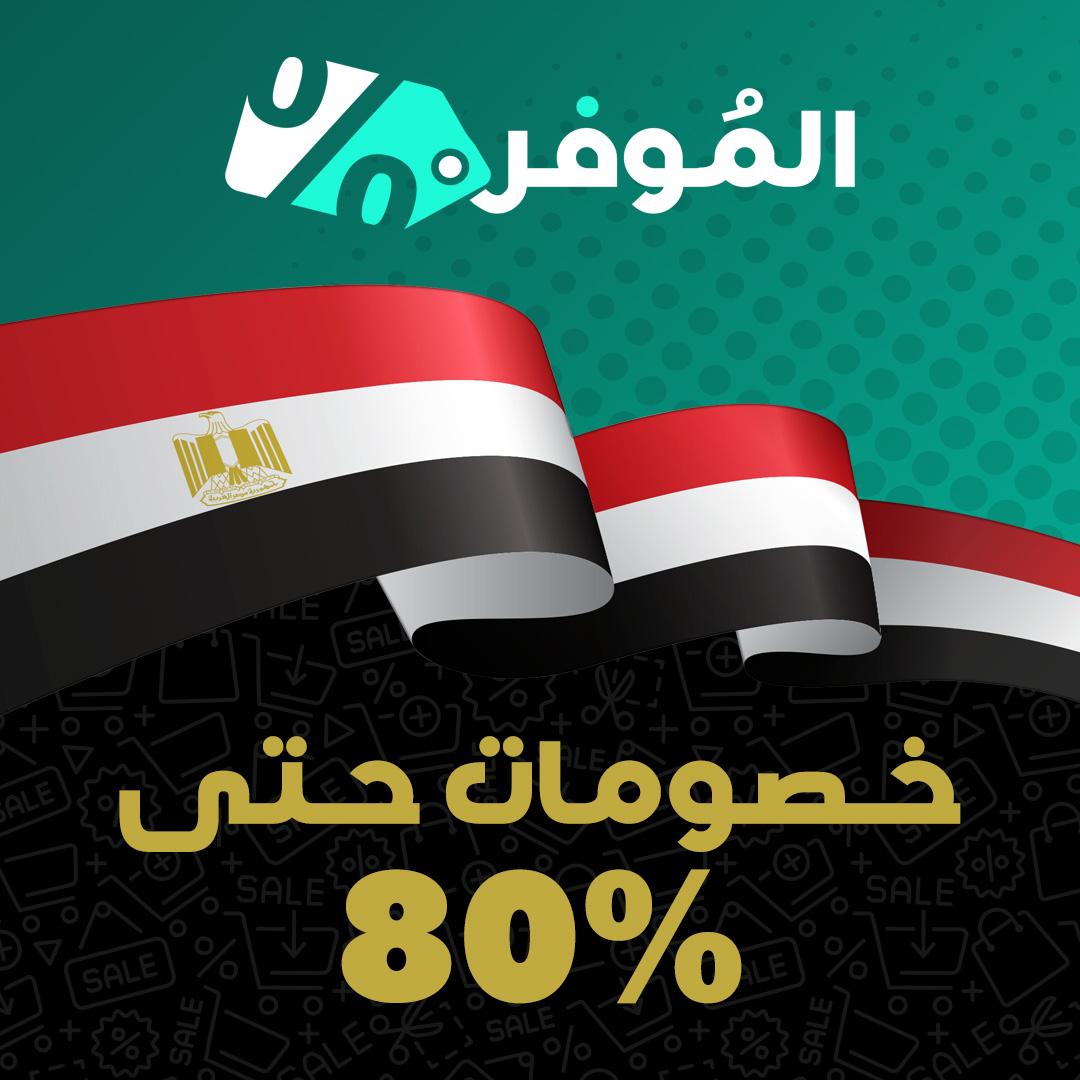 عروض الجمعة البيضاء مصر