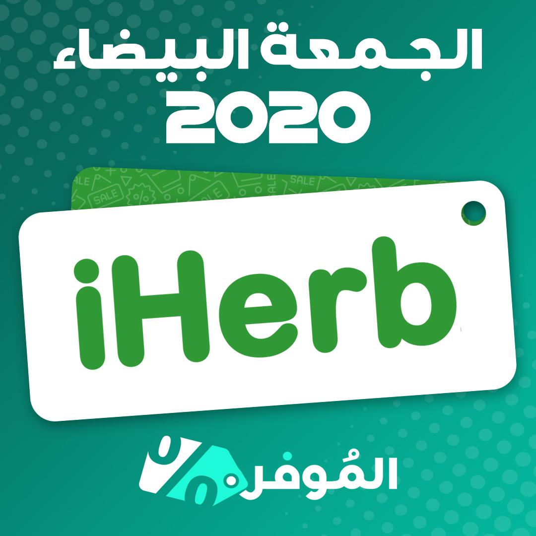 عروض اي هيرب 2020