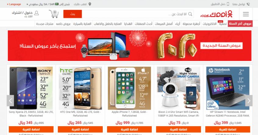 أفضل مواقع التسوق في السعودية