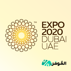 عروض إكسبو دبي 2020