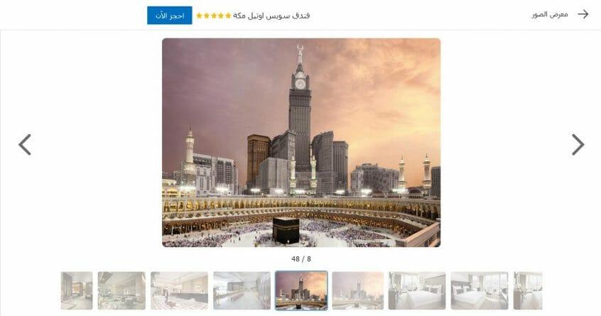 فنادق رخيصة في مكة المكرمة 2021
