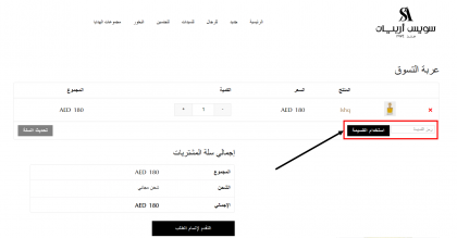 How to use my Swiss Arabian coupons, Swiss Arabian offers  & Swiss Arabian promo codes