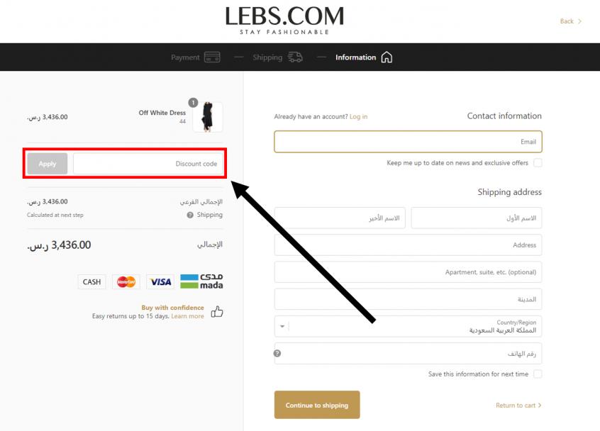 How to use my Lebs.com discount codes, Lebs.com promo codes & Lebs.com offers to shop at Lebs.com UAE, GCC & Lebs.com KSA