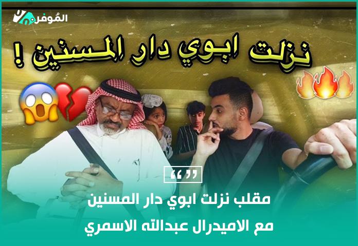 الاميدرال عبدالله الاسمري