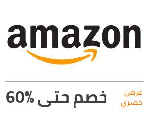عرض أمازون الامارات: خصم 60%