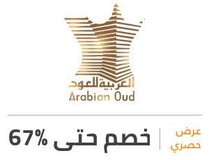 عرض العربية للعود: خصم 67%