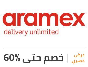 عرض أرامكس: خصم 60%