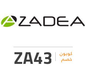 كوبون خصم ازاديا: ZA43