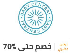 عرض بيبي سينترال: خصم 70%