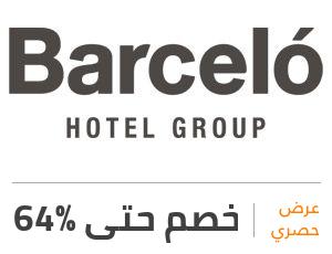 عرض فنادق بارثيلو: خصم 64%