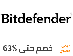 عرض بيت ديفندر: خصم 63%