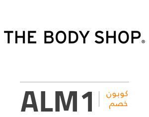كوبون خصم ذا بودي شوب: ALM1