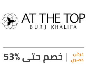 عرض برج خليفة: خصم 53%