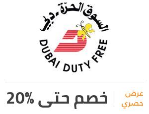 عرض سوق دبي الحرة: خصم 20%