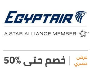 عرض طيران مصر: خصم 50%
