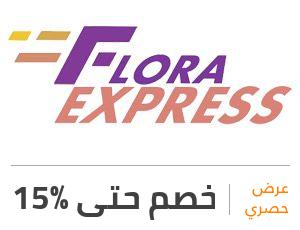 عرض فلورا اكسبرس: خصم 15%
