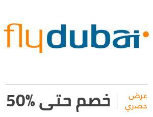 عرض فلاي دبي: خصم 50%