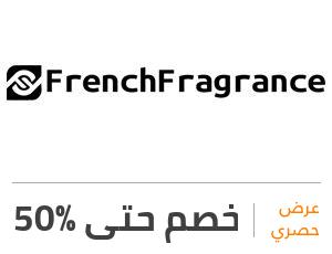 عرض فرنش فراجرنس: خصم 50%