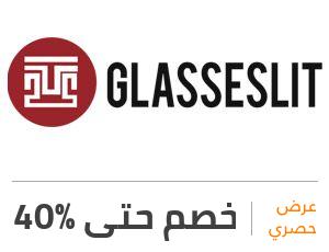عرض جلاسيس ليت: خصم 40%