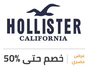 عرض هوليستر: خصم 50%