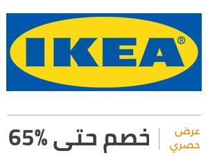 عرض ايكيا: خصم 65%