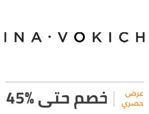 عرض اينا فوكيش: خصم 45%