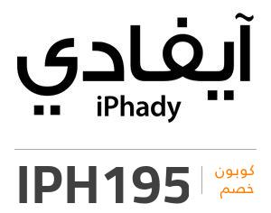 كوبون خصم ايفادي: iph195