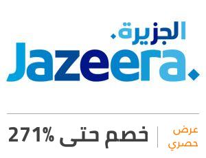 عرض طيران الجزيرة: خصم 271%